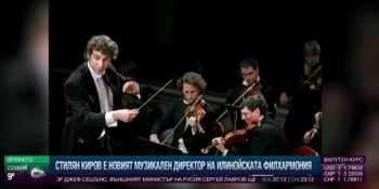 Стилиян Киров е новият музикален директор на Илинойската филхармония