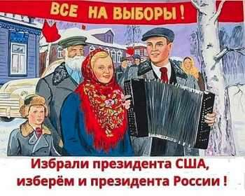 Денят, в който пак избраха Путин
