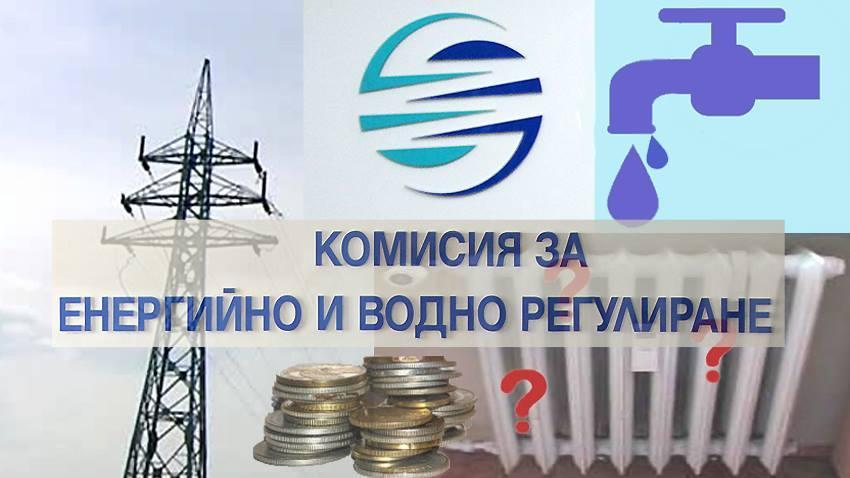 Комисията за енергийно и водно регулиране ще утвърди новите цени
