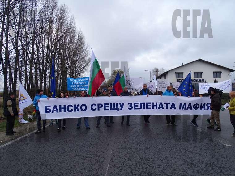 Жители на Банско и близки до него населени места блокираха