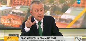 """Снимка Нова тв""""За да общуваме с Русия, трябва да изхождаме"""