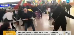 Снимка Нова твТурци и кюрди участваха в масов бой на